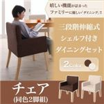 【テーブルなし】チェア2脚セット 座面カラー:ブラウン ダイニング DenuX ディナックス