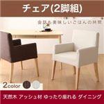 【テーブルなし】チェア2脚セット 座面カラー:ブラウン 天然木 アッシュ材 ゆったり座れる ダイニング eat with. イートウィズ