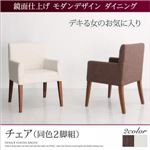【テーブルなし】チェア2脚セット 座面カラー:ブラウン 鏡面仕上げ モダンデザイン ダイニング Carmen カルメン