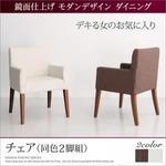 【テーブルなし】チェア2脚セット 座面カラー:アイボリー 鏡面仕上げ モダンデザイン ダイニング Carmen カルメン