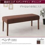 【ベンチのみ】ベンチ 座面カラー:ブラウン 鏡面仕上げ モダンデザイン ダイニング Carmen カルメン