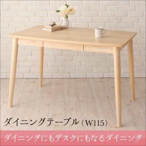 ダイニングテーブル 幅115cm テーブルカラー:ナチュラル ダイニングにも デスクにもなる ダイニング My Sugar マイシュガー