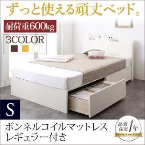 収納ベッド シングル【ボンネルコイルマットレス:レギュラー付き】フレームカラー:ホワイト 長く使える棚・コンセント付国産頑丈2杯収納ベッド Rhino ライノ