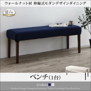【ベンチのみ】ベンチ 座面カラー:ネイビー ウォールナット材 モダンデザインダイニング MADAX マダックス