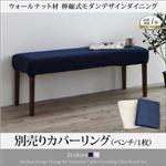 【本体別売】ベンチカバー(1台分) ネイビー モダンデザインダイニング MADAX マダックス