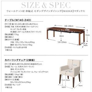 ダイニングセット 7点セット(テーブル+チェア6脚) 幅140-240cm チェアカラー:アイボリー6脚 ウォールナット材 伸縮式 モダンデザインダイニング MADAX マダックス