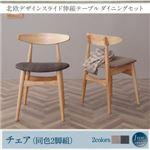 【テーブルなし】チェア2脚セット 座面カラー:ライトグレー 北欧デザイン ダイニング SORA ソラ