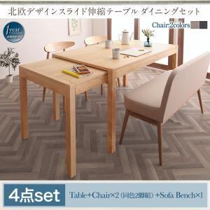北欧デザインスライド1stepスライド式伸長式ダイニングテーブルソファ4点セットSORAソラ