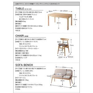 ダイニングセット 6点セット(テーブル+チェア4脚+ソファベンチ1脚) 幅135-235cm チェアカラー:チャコールグレー4脚 北欧デザイン スライド伸縮テーブル ダイニングセット SORA ソラ