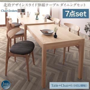 ダイニングセット 7点セット(テーブル+チェア6脚) 幅135-235cm チェアカラー:ミックス(ライトグレー2脚+チャコールグレー4脚) 北欧デザイン スライド伸縮テーブル ダイニングセット SORA ソラ