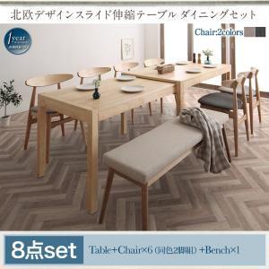 伸長式ダイニングテーブル ベンチセット SORA ソラ 8点セット