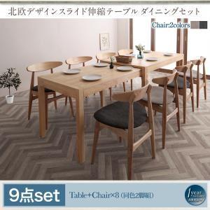 伸長式ダイニングテーブル SORA ソラ チェアセット9点セット
