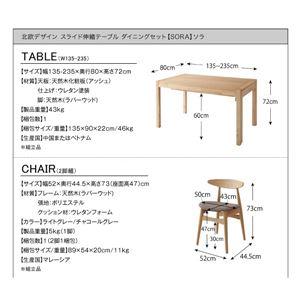 ダイニングセット 9点セット(テーブル+チェア8脚) 幅135-235cm チェアカラー:チャコールグレー8脚 北欧デザイン スライド伸縮テーブル ダイニングセット SORA ソラ