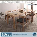 ダイニングセット 9点セット(テーブル+チェア8脚) 幅135-235cm チェアカラー:ミックス 北欧デザイン スライド伸縮テーブル ダイニングセット SORA ソラ