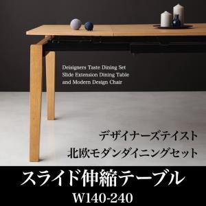 ダイニングテーブル 幅140-240cm テーブルカラー:ブラウン デザイナーズテイスト 北欧モダンダイニング CHESCA チェスカ - 拡大画像