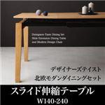 ダイニングテーブル 幅140-240cm テーブルカラー:ブラウン デザイナーズテイスト 北欧モダンダイニング CHESCA チェスカ