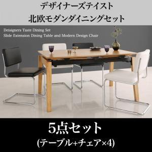 ダイニングセット 5点セット(テーブル+チェア4脚) 幅140-240cm チェアカラー:ブラック4脚 デザイナーズテイスト 北欧モダンダイニングセット CHESCA チェスカ - 拡大画像