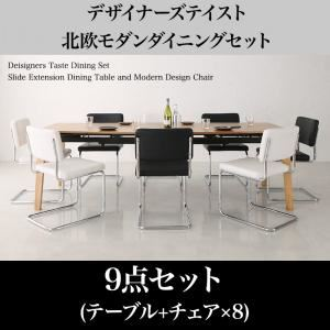 ダイニングセット 9点セット(テーブル+チェア8脚) 幅140-240cm チェアカラー:ブラック8脚 デザイナーズテイスト 北欧モダンダイニングセット CHESCA チェスカ - 拡大画像