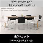 ダイニングセット 9点セット(テーブル+チェア8脚) 幅140-240cm チェアカラー:ブラック8脚 デザイナーズテイスト 北欧モダンダイニングセット CHESCA チェスカ