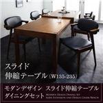 ダイニングテーブル 幅135-235cm テーブルカラー:ブラウン モダンデザイン スライド伸縮テーブル ダイニング Jamp ジャンプ