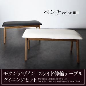【ベンチのみ】ベンチ 座面カラー:ホワイト モダンデザイン ダイニング Jamp ジャンプ