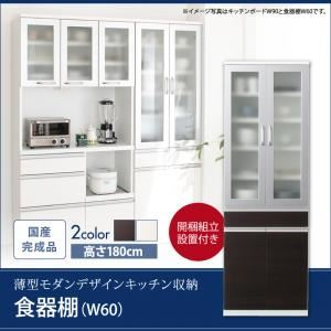 【組立設置費込】食器棚 幅60cm ダークブラウン 奥行41cmの薄型モダンデザインキッチン収納 Sfida スフィーダ - 拡大画像