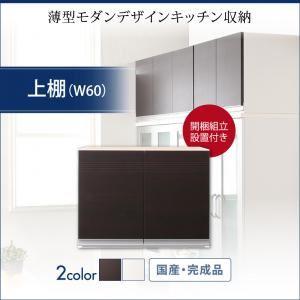 【組立設置費込】上棚 幅60cm ホワイト 奥行41cmの薄型モダンデザインキッチン収納 Sfida スフィーダ - 拡大画像