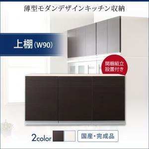 【組立設置費込】上棚 幅90cm ホワイト 奥行41cmの薄型モダンデザインキッチン収納 Sfida スフィーダ - 拡大画像