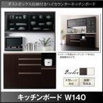 キッチンボード 幅140cm ホワイト ダストボックス収納付きキッチンボード Pranzo プランゾ