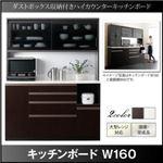 キッチンボード 幅160cm ブラウン ダストボックス収納付きキッチンボード Pranzo プランゾ
