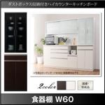 食器棚 幅60cm ブラウン Pranzo プランゾ