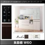 食器棚 幅60cm ホワイト Pranzo プランゾ