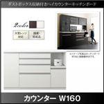 カウンター 幅160cm ホワイト ダストボックス収納付きハイカウンター Pranzo プランゾ