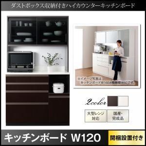 【組立設置費込】キッチンボード 幅120cm ブラウン ダストボックス収納付きキッチンボード Pranzo プランゾ - 拡大画像