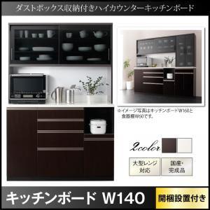 【組立設置費込】キッチンボード 幅140cm ブラウン ダストボックス収納付きキッチンボード Pranzo プランゾ - 拡大画像