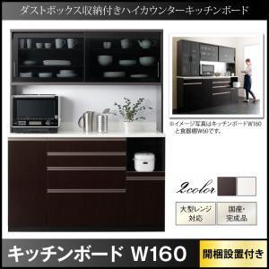 【組立設置費込】キッチンボード 幅160cm ブラウン ダストボックス収納付きキッチンボード Pranzo プランゾ - 拡大画像