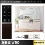 【組立設置費込】食器棚 幅60cm ホワイト Pranzo プランゾ