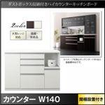 【組立設置費込】カウンター 幅140cm ホワイト ダストボックス収納付きハイカウンター Pranzo プランゾ