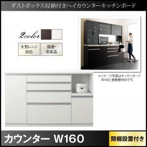 【組立設置費込】カウンター 幅160cm ブラウン ダストボックス収納付きハイカウンター Pranzo プランゾ