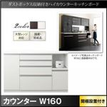 【組立設置費込】カウンター 幅160cm ホワイト ダストボックス収納付きハイカウンター Pranzo プランゾ