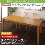 ダイニングテーブル 幅150-210cm テーブルカラー:ナチュラル 暮らしに合わせて使える 3段階伸縮ダイニング Costa コスタ