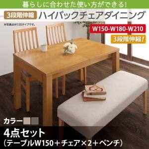 ダイニングセット 4点セット(テーブル+チェア2脚+ベンチ1脚) 幅150-210cm チェアカラー:チャコールグレー2脚 暮らしに合わせて使える 3段階伸縮ハイバックチェアダイニング Costa コスタ - 拡大画像