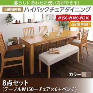 伸長式ダイニングテーブル コスタ 8点セット