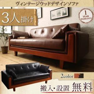 ソファー 3人掛け ブラック ヴィンテージウッドデザインソファ VinWood ヴィンウッド - 拡大画像