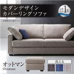 【単品】足置き(オットマン)  グレー モダンデザインストライプカバーリングソファ Cholet ショレ