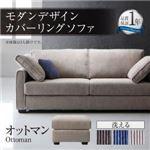 【単品】足置き(オットマン)  ネイビー モダンデザインストライプカバーリングソファ Cholet ショレ