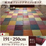 ラグマット 191×250cm【裏地なし】ブラウン 純国産ブロックデザインい草ラグ lilima リリーマ