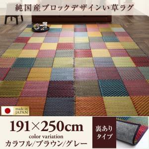 ラグマット 191×250cm【裏地あり】ブラウン 純国産ブロックデザインい草ラグ lilima リリーマ - 拡大画像