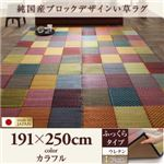 ラグマット 191×250cm【ふっくら 12mm】カラフル 純国産ブロックデザインい草ラグ lilima リリーマ