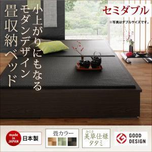 美草・日本製 小上がりにもなるモダンデザイン畳収納ベッド 花水木 ハナミズキ